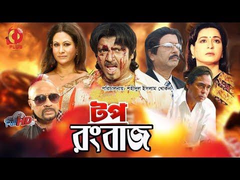 AirtelScreen - Top Rangbaaz (টপ রংবাজ) | Bangla full